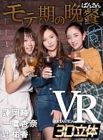 【VR】モテ期の晩餐 一鷹杏奈/辻祐香/蓮岡綾