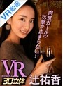 【VR】モテ期の晩餐 辻祐香