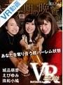 【VR】モテ期の晩餐 城品萌音/えびゆみ/珠和小鳩