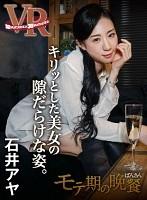 【VR】モテ期の晩餐 石井アヤ