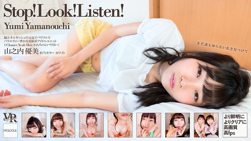 【VR】Stop! Look! Listen! Yumi Yamanouchi