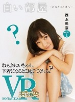 【VR】act.1 白い部屋 〜あなたのそばへ〜 西永彩奈
