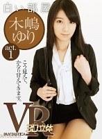 【VR】act.1 白い部屋 ~あなたのそばへ~ 木嶋ゆり