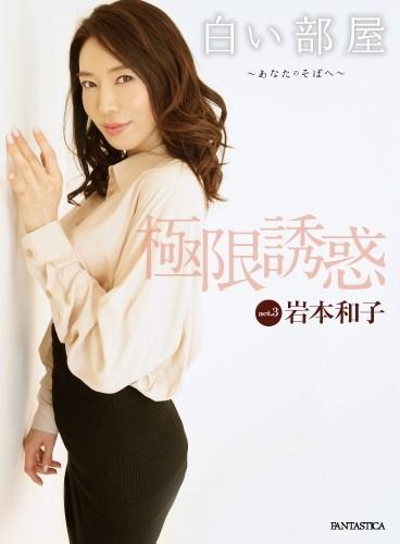 【VR】act.3 白い部屋 ~あなたのそばへ~ 岩本和子