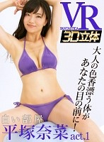 【VR】act.1 白い部屋 〜あなたのそばへ〜 平塚奈菜