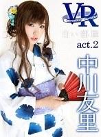【VR】act.2 白い部屋 〜あなたのそばへ〜 中川友里