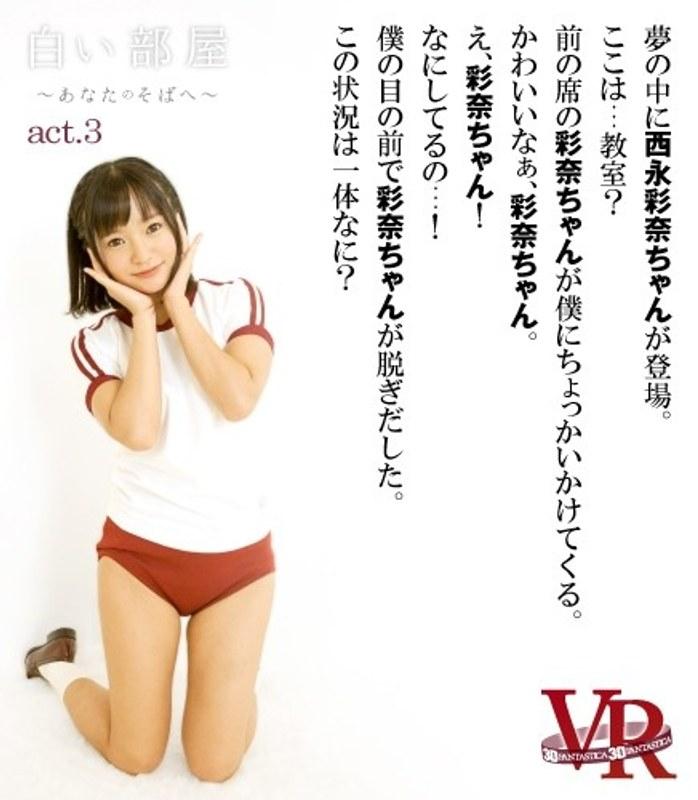 【VR】act.3 白い部屋 ~あなたのそばへ~ 西永彩奈