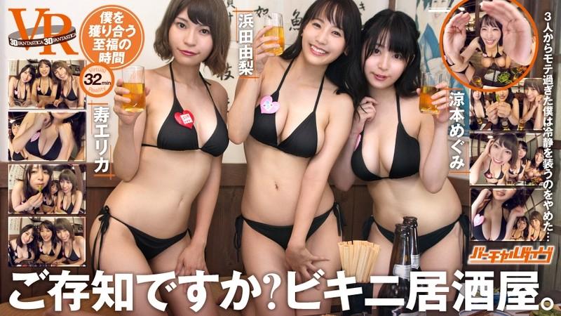 【VR】ご存知ですか?ビキニ居酒屋。 涼本めぐみ 寿エリカ 浜田由梨