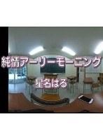 【VR】純情アーリーモーニング (無料)