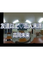 【VR】友達以上◆恋人未満 (無料)