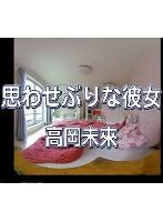 【VR】思わせぶりな彼女 (無料)