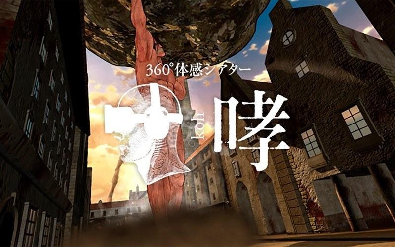 【VR】進撃の巨人VR 360度体感シアター'哮'