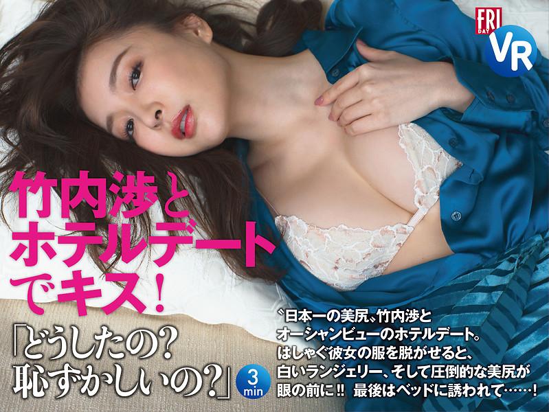【VR】竹内渉とホテルデートでキス! 「どうしたの? 恥ずかしいの?」 <フライデーVRシリーズ>