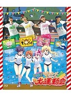 【VR】「ライブ ミルキィホームズ 秋の大運動会」スペシャルパック
