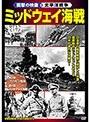 ミッドウェイ海戦 <衝撃の映像・太平洋...