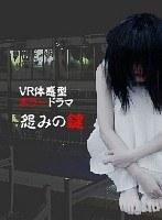 【VR】VR体感型ホラードラマ 怨みの鍵