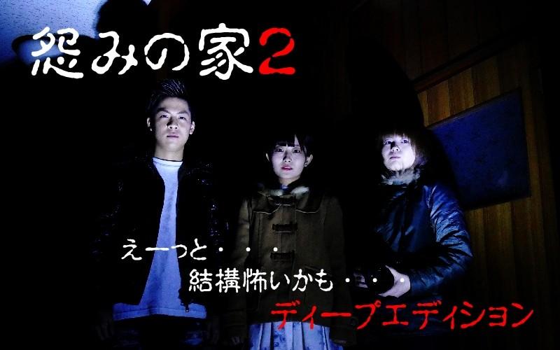VRドラマ 怨みの家 2 ディープエディション
