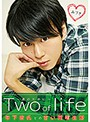 Two of life ~君のために~