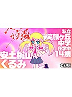 第1話 せいぜいがんばれ!魔法少女くるみ(本編のみ) (無料)