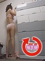 【VR】SEASON3 松すみれちゃん、お部屋でまったり編(パート2)