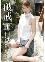 【山口沙紀動画】破戒-山口沙紀