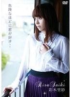 【彩木里紗動画】危険なほどに君が好き‥-彩木里紗