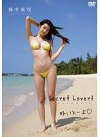 Secret Lover 3~好いとーよ~ 藤木美咲
