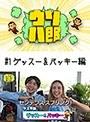 #1 ウソ八郎 ゲッスー&バッキー編(無料)