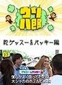 #2 ウソ八郎 ゲッスー&バッキー編(無料)