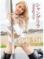 【シャングリラ-Shangri-La- AYUMI】キュートなHなコスプレのアイドルの、AYUMIの動画がエロい!