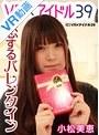 【VR】恋するバレンタイン 小松美恵