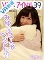 【VR】みゆぃちゃんがベッドに!? みゆぃ