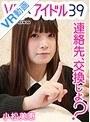 【VR】連絡先、交換しよ? 小松美恵