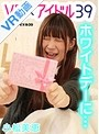【VR】ホワイトデーに… 小松美恵
