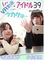 【VR】キッカケは… 小松美恵 寺崎まどか