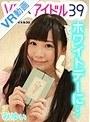【VR】ホワイトデーに… みゆぃ