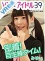 【VR】密着!自主練タイム!