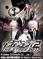 【LIVE配信】4月1日(土)『スーパーダンガンロンパ2 THE STAGE ~さよなら絶望学園~ 2017』17:00公演