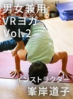 【VR】Vol.2 男女兼用VRヨガ インストラクター峯岸道子