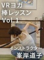 【VR】Vol.1 VRヨガ棒レッスン インストラクター峯岸道子
