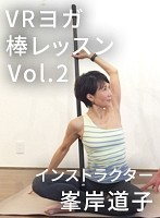 【VR】Vol.2 VRヨガ棒レッスン インストラクター峯岸道子