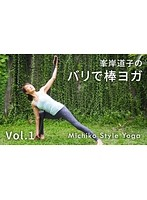 【VR】vol1 峯岸道子のバリで棒ヨガ【Michiko Style Yoga】