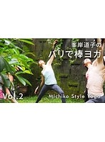 【VR】vol2 峯岸道子のバリで棒ヨガ【Michiko Style Yoga】
