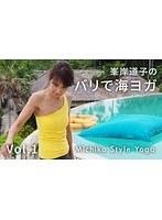 【VR】vol1 峯岸道子のバリで海ヨガ【Michiko Style Yoga】