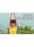 【VR】vol2 峯岸道子のバリで海ヨガ【Michiko Style Yoga】