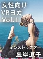 【VR】Vol.1 女性向けVRヨガ インストラクター峯岸道子