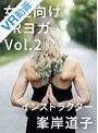 【VR】Vol.2 女性向けVRヨガ インストラクター峯岸道子