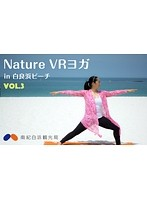 【VR】Nature VR Yoga in 白良浜ビーチ 南紀白浜 Vol.3(無料)