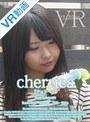 【VR】cherries 【チェリーズ】