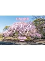 【VR】日本の絶景-六義園-